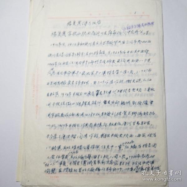 陕西民国抗战名将杨复震资料一组
