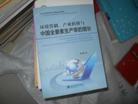 环境管制、产业转移与中国全要素生产率的增长