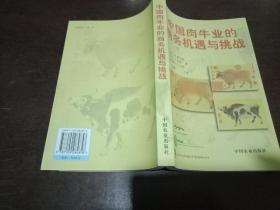 中国肉牛业的商务机遇与挑战