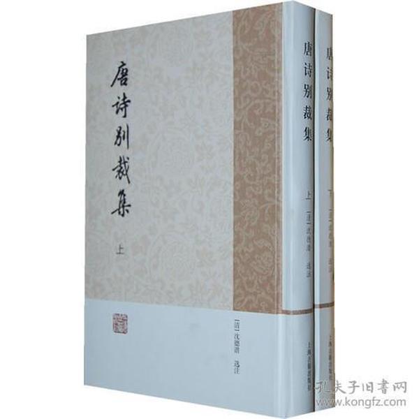 新书--唐诗别裁集(全二册)(精装)