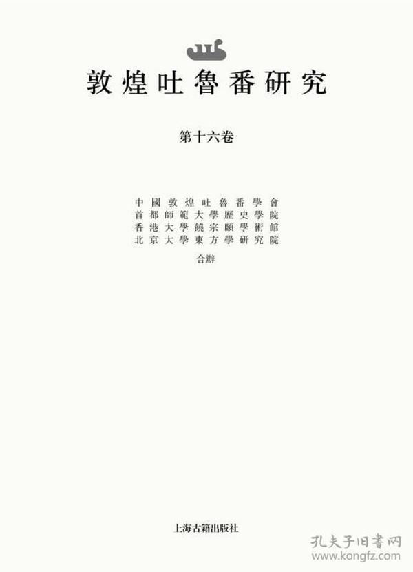 敦煌吐鲁番研究(第十六卷)