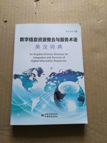 数字信息资源整合与服务术语英汉词典