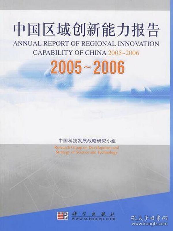 中国区域创新能力报告2005-2006