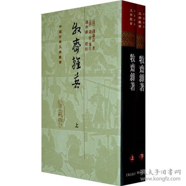 新书--中国古典文学丛书:牧斋亲著(上下)精
