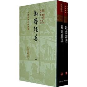 XF 牧斋杂著(上下)(精装)中国古典文学丛书