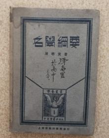 稀见书籍:名学纲要(精装,民国商务国难后初版)学艺丛书系列