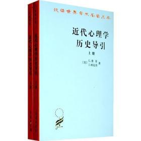 近代心理学历史导引(全两册):汉译名著本
