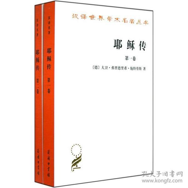 汉译世界学术名著丛书:耶稣传(套装共2册)