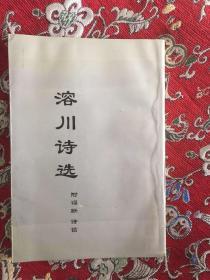 溶川诗选——附词联、诗话 【作者签赠章】