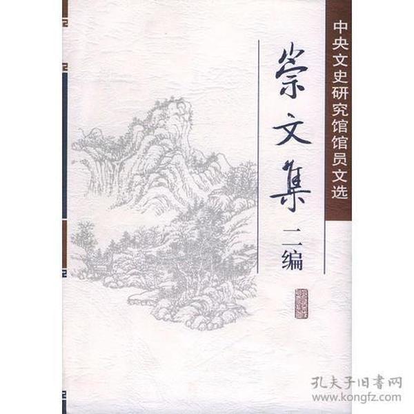 崇文集二编——中央文史研究馆馆员文选(精装)
