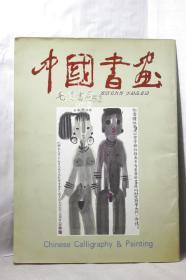 中国书画 52