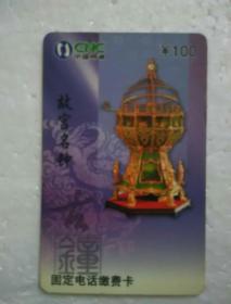 中国网通;固定电话缴费卡(故宫名钟)