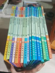 生活科学百科:1-18册,缺第9册,十七本合售