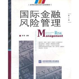 国际金融风险管理(第二版)