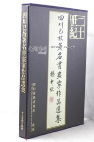 二十世纪四川已故著名书画家作品选集