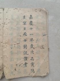珍贵刘沅书道家手稿本,敬录文昌订正三元大官经,此书未见出版,刘沅的亲笔手稿存世罕见
