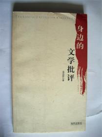 评论家温远辉毛笔签赠李东华本《身边的文学评判》海风出版社
