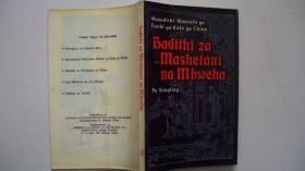 1985年外文出版社出版发行《聊斋志异选》(外文版著)一版一印