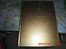 邮册:广东省江苏商会成立一周年专题纪念邮册 (含2000-1龙邮票一套)
