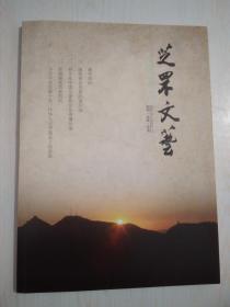 芝罘文艺2016-4(6)烟台