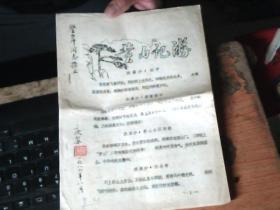 黄山记游  油印  作者签赠           Q3