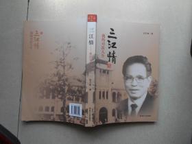 三江情 我的司法人生(刘乃雄签名赠送本)