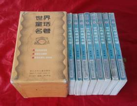 《世界童话名著连环画》【全八册 盒装】