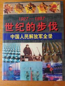 世纪的步伐—中国人民解放军全录
