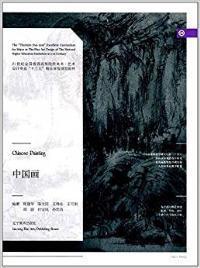 """中国画/21世纪全国普通高等院校美术·艺术设计专业""""十三五""""精品课程规划教材"""