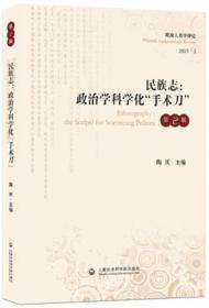 """民族志:政治學科學化""""手術刀""""(第2輯)"""