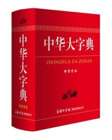中华大字典-部首序本