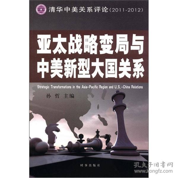 9787802325425亚太战略变局与中美新型大国关系
