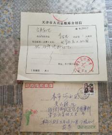 怀旧介绍信:天津市大直沽粮库介绍信一封.1990年8月1日(品好,有记念意义)