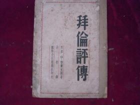 1948年初版/侍桁先生译本===拜伦评传