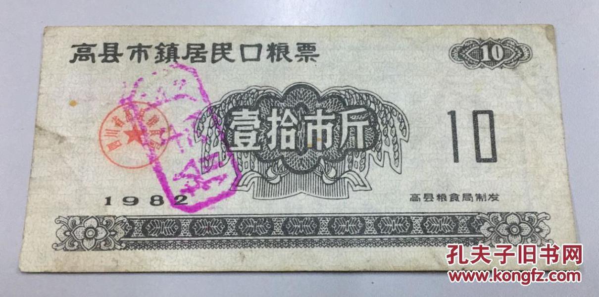 市镇居民口粮票(壹拾市斤)1982年四川省高县市镇居民口粮票