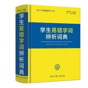 学生易错字词辨析词典