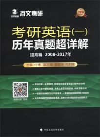 2018考研英语(一)历年真题超详解(提高篇 2008-2017年)