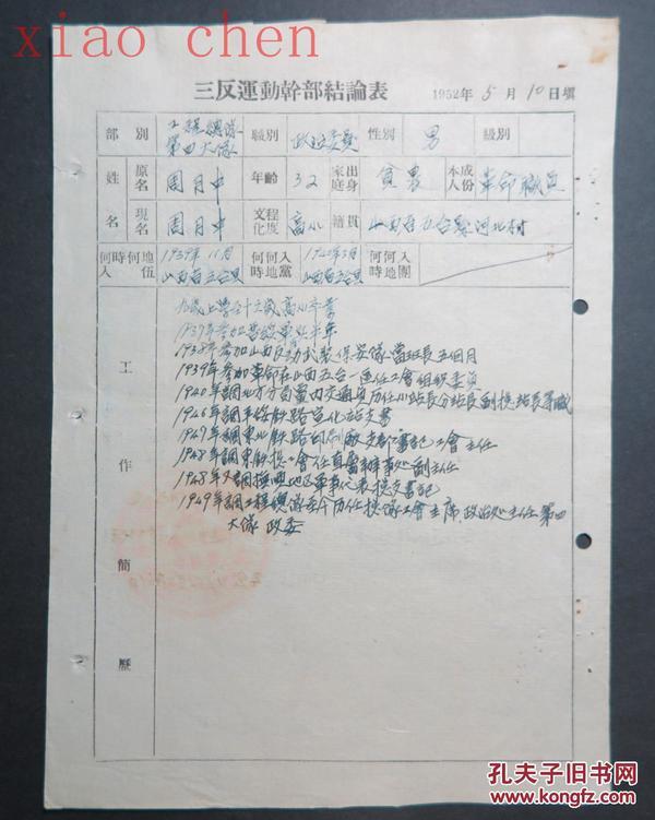 174史料—1952年志愿军援朝铁道工程总队《三反运动干部结论表》一份