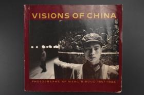 《Visions of China》视觉中国一册全 1981年 Random House Inc发行 1957年-1980年马克吕布中国写真 包括: 武汉、长春、北京、河北、湖北、山西、黑龙江、甘肃、广西、哈尔滨、四川、鞍山、内蒙古、湖南、延安、江苏、南宁、昆明、西安、毛泽东、周恩来、上海、兰州等