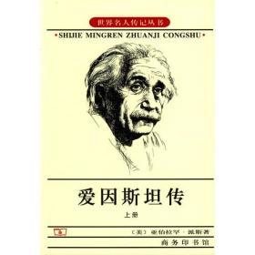 爱因斯坦传(上、下)