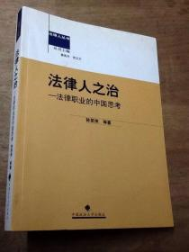 法律人之治:法律职业的中国思考