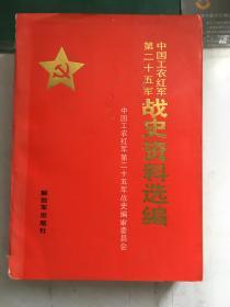 中国工农红军第二十五军战史资料选编(实物实拍,孔网底价)
