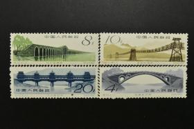特50 《中国古代建筑-桥邮票》 一套4枚为宣传  中国人民桥梁建筑的杰出成就 邮电部发行了这套中国古桥特种邮票 安济桥 宝带桥 珠浦桥  程阳桥