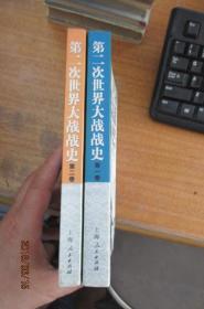 第二次世界大战战史(第一卷、第二卷,2册合售)