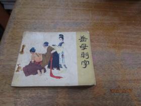 连环画  岳传之三《岳母刺字》