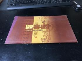 颐和园 (2004年 总第三期)