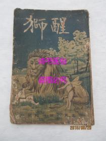 醒狮(月刊):第二期——同盟会的机关刊物《民报》出刊前, 《醒狮》被认为是最具有批判锋芒和战斗威力的一本刊物。