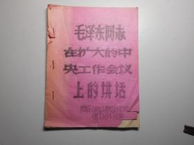 《毛泽东同志在扩大的中央工作会议上的讲话》 油印本 (成都地质研究院 解放大西南战斗兵团翻印)