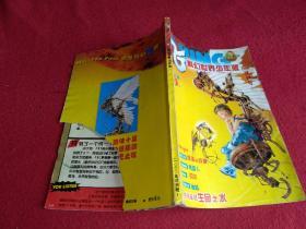 科幻世界少年版2000年试刊号1