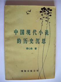 学者蒋心焕钤印签赠许志英本《中国现代小说的历史沉思》南海出版公司初版初印41000册